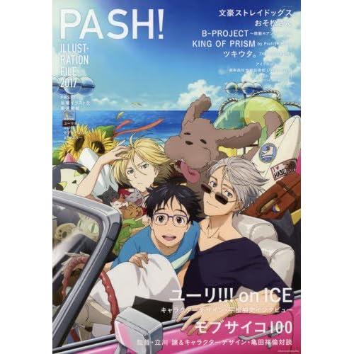 PASH!  ILLUSTRATION FILE 2017 (生活シリーズ)