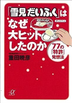 [重田暁彦]の「雪見だいふく」はなぜ大ヒットしたのか 77の「特許」発想法 (講談社+α文庫)