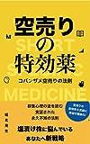 堀北晃生 (著)(4)新品: ¥ 499