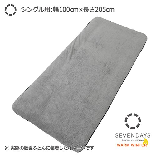東京西川 あったか敷パッド シングル 敷布団からずれにくい SEVENDAYS 無地 グレー PM07002590GR