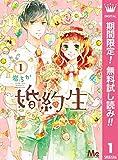 婚約生【期間限定無料】 1 (マーガレットコミックスDIGITAL)