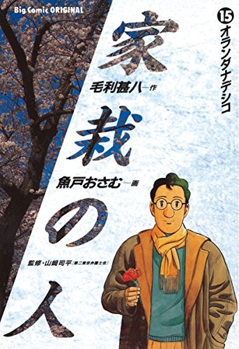 家栽の人(15) (ビッグコミックス)