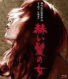 赫い髪の女 [Blu-ray]