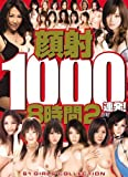S1 GIRLS COLLECTION 顔射1000連発!8時間2 [DVD]