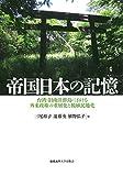 帝国日本の記憶:台湾・旧南洋群島における外来政権の重層化と脱植民地化