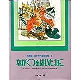 少年少女世界童話全集 第2巻―国際版 ながぐつをはいたねこ (国際版少年少女世界童話全集 2)