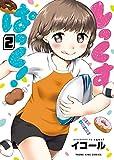 しっくすぱっく!(2) (ヤングキングコミックス)