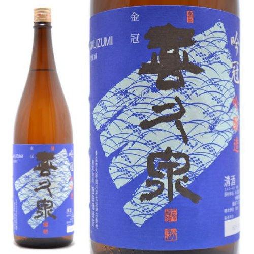 青森県 西田酒造店 喜久泉(きくいずみ) 吟冠 吟醸造 1800ml