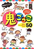 年齢別アレンジつき元気いっぱい!鬼ごっこ50 (ハッピー保育books)