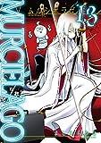 ムルシエラゴ(13) (ヤングガンガンコミックス)