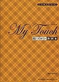 ハートフルピアノレッスン マイタッチ My Touch <指づかい教則本>