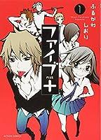 ファイブ+(1) (アクションコミックス(月刊アクション))