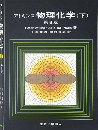 アトキンス 物理化学(下)