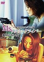 Ms.タクシードライバー 裏切らない女 [DVD]