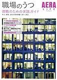 職場のうつ 2011-2012―復職のための実践ガイド 本人・家族・会社の成功体験 (AERA Mook AERA LIFE)
