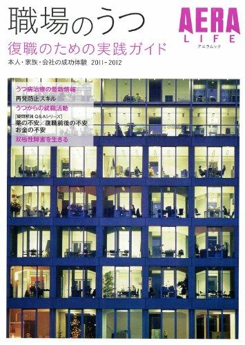 職場のうつ 2011-2012―復職のための実践ガイド 本人・家族・会社の成功体験 (AERA Mook AERA LIFE)の詳細を見る