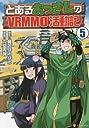 とあるおっさんのVRMMO活動記 コミック 1-5巻セット