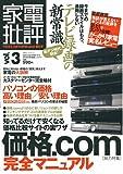 家電批評 vol.3 (100%ムックシリーズ)
