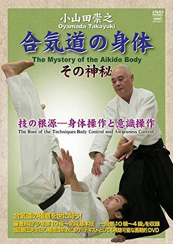 小山田崇之 合気道の身体 その神秘 [DVD]...