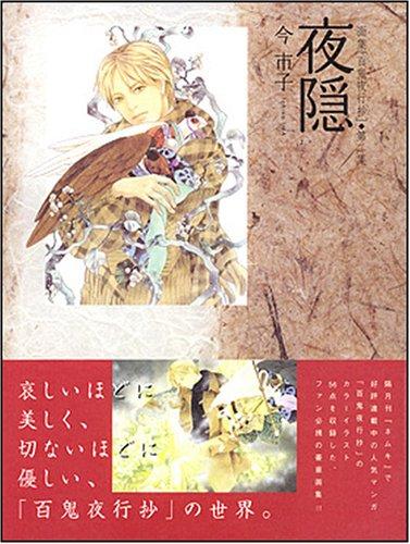 画集百鬼夜行抄 第2集 夜隠 新版 (ソノラマコミックス)の詳細を見る