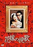 花嫁の挽歌[DVD]