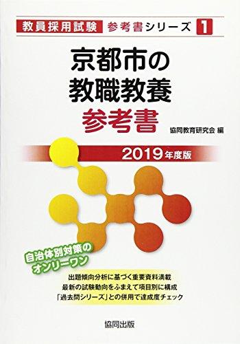 京都市の教職教養参考書 2019年度版 (教員採用試験「参考書」シリーズ)