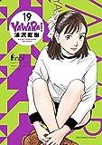 YAWARA! 完全版 19 (ビッグコミックススペシャル)