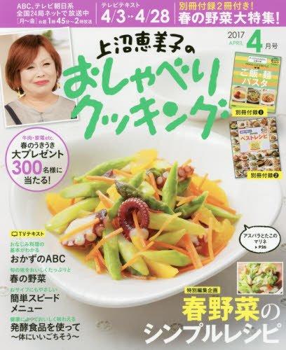 上沼恵美子のおしゃべりクッキング 2017年 04 月号 [雑誌]