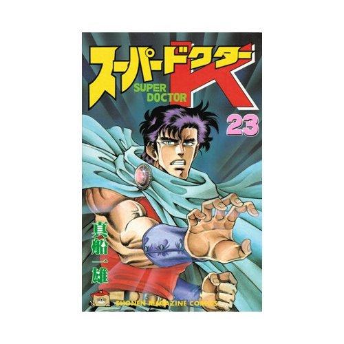 スーパードクターK 23 (少年マガジンコミックス)の詳細を見る