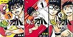卓上のアゲハ コミック 1-3巻セット (ジャンプコミックス)
