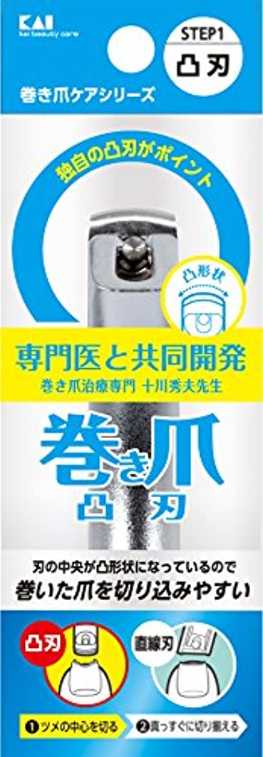 フルーツブリリアントワット巻き爪用凸刃ツメキリ KQ2031