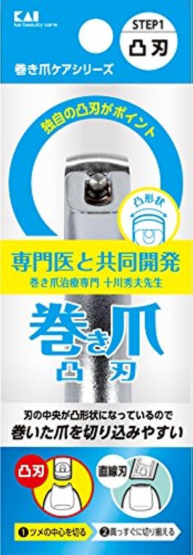 暴露する高音エレメンタル巻き爪用凸刃ツメキリ KQ2031