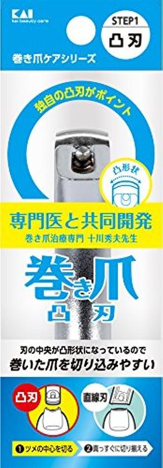 充電便利さ持続的巻き爪用凸刃ツメキリ KQ2031