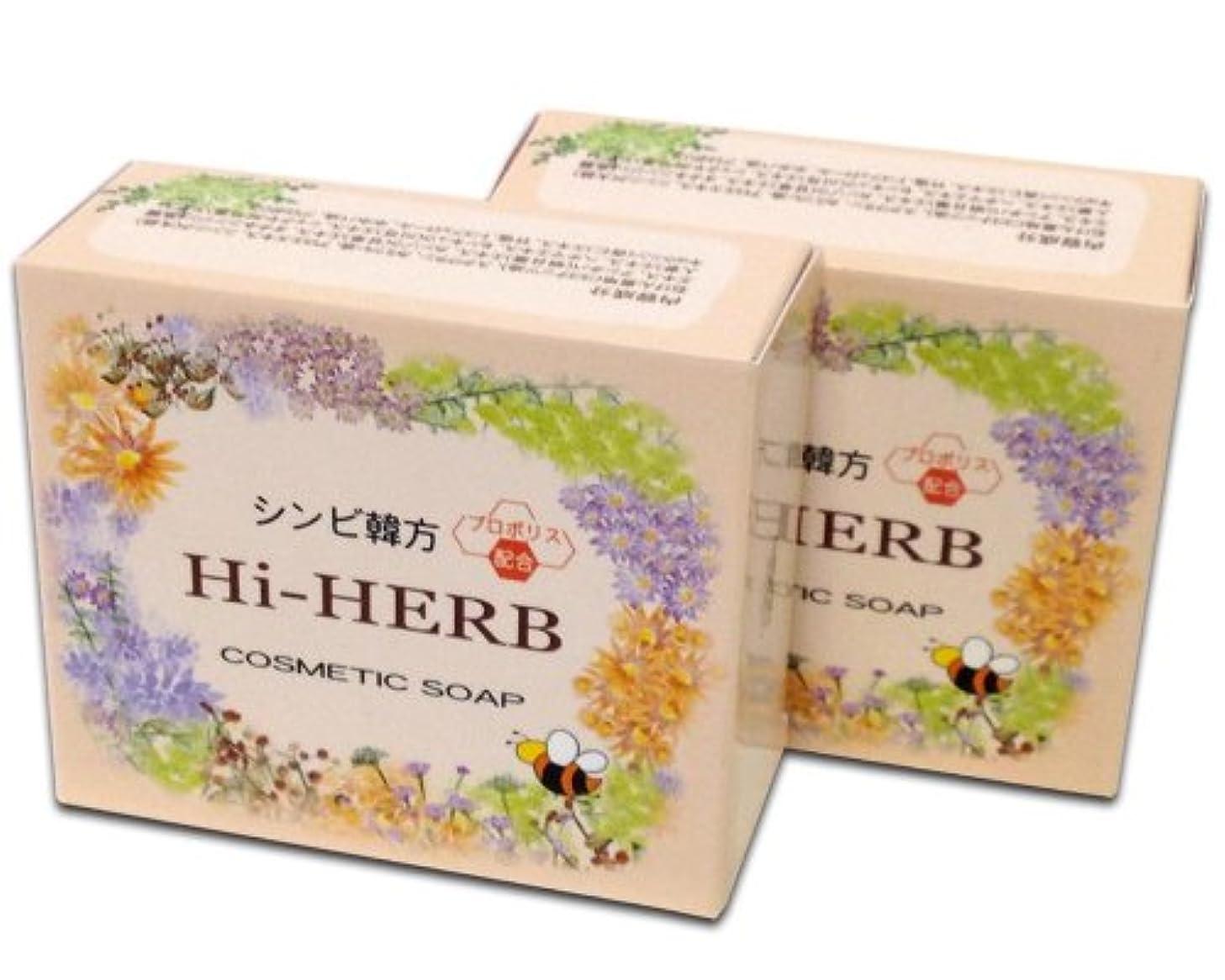 威信割り込み人形シンビ韓方ハイハーブ石鹸 (2個セット)
