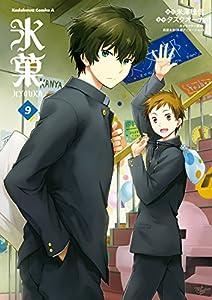 氷菓(9) (角川コミックス・エース)