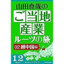 山田真哉のご当地産業ルーツの旅 越中国編 なぜ富山の薬売りは成功したのか? ~富山からの全国ネットワーク (カドカワ・ミニッツブック)