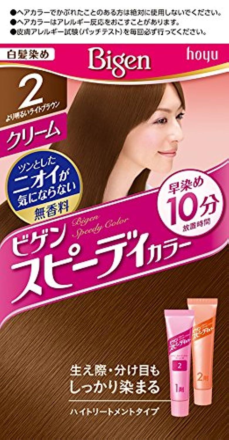 ホーユー ビゲン スピィーディーカラー クリーム 2 (より明るいライトブラウン)  1剤40g+2剤40g