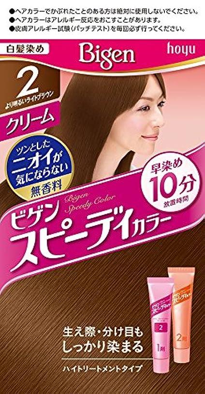カヌーバスト迷彩ホーユー ビゲン スピィーディーカラー クリーム 2 (より明るいライトブラウン)  1剤40g+2剤40g
