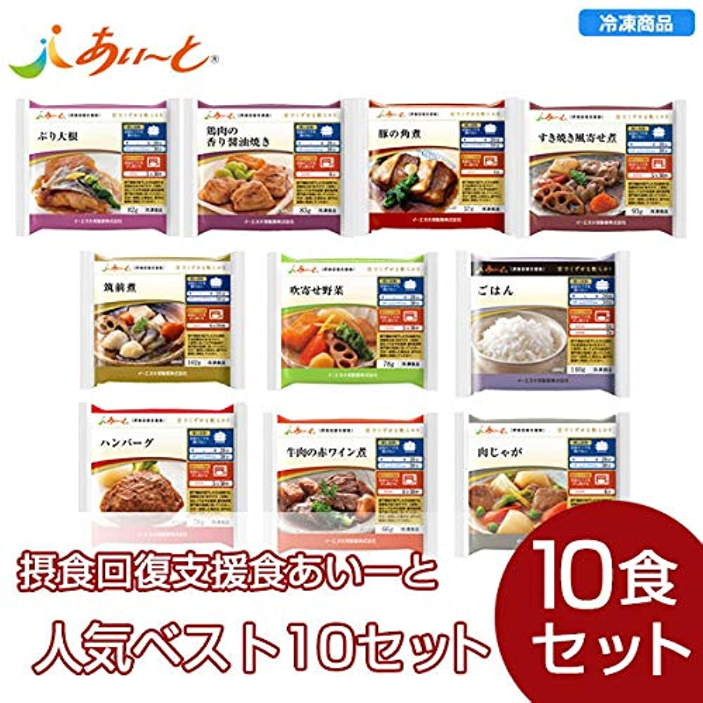 容赦ないアコー身元【冷凍介護食】摂食回復支援食あいーと 人気ベスト10セット(10個入)