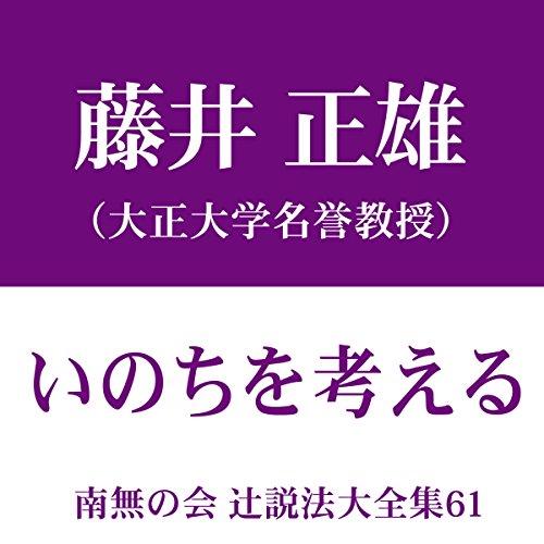 南無の会 辻説法大全集 61.いのちを考える | 藤井 正雄
