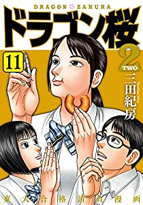 ドラゴン桜2 11巻 表紙画像