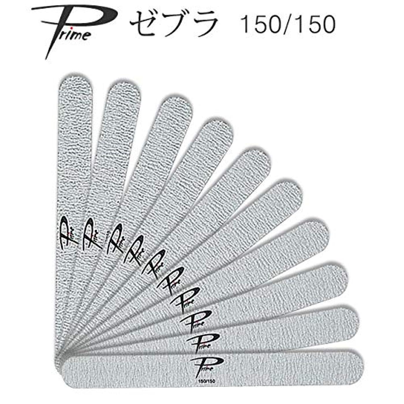 汚い確実繕う10本セット Prime ゼブラファイル 150/150