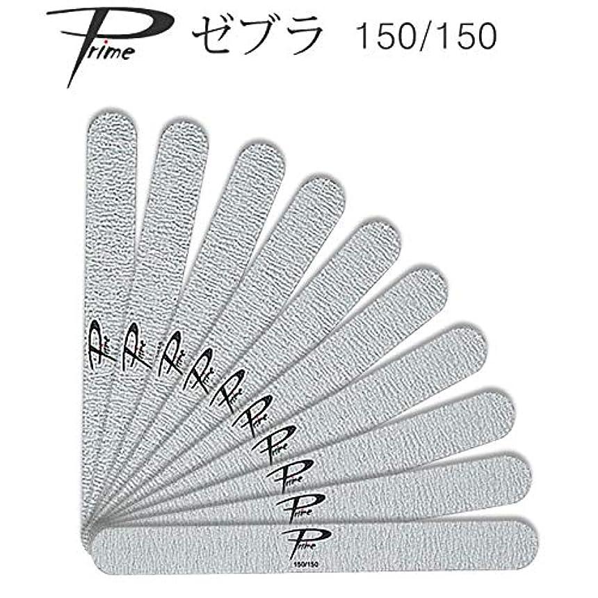 呼吸する権利を与えるヘルメット10本セット Prime ゼブラファイル 150/150