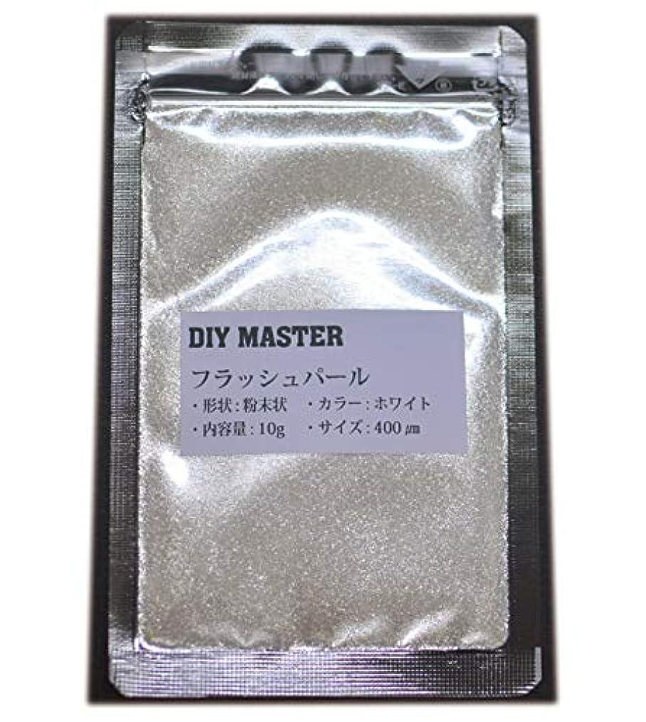 中庭意識的のためにDIY MASTER フラッシュパール ホワイト 10g (極粗目、ドライ)
