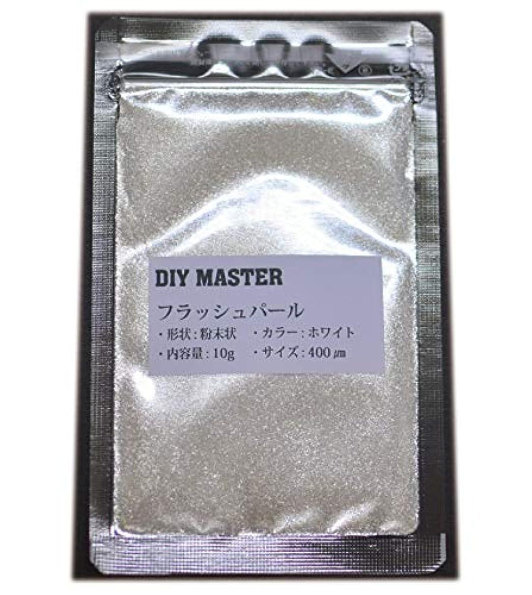 インフルエンザパラナ川頑固なDIY MASTER フラッシュパール ホワイト 10g (極粗目、ドライ)
