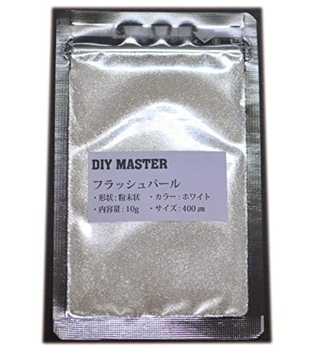 化石平行窒素DIY MASTER フラッシュパール ホワイト 10g (極粗目、ドライ)