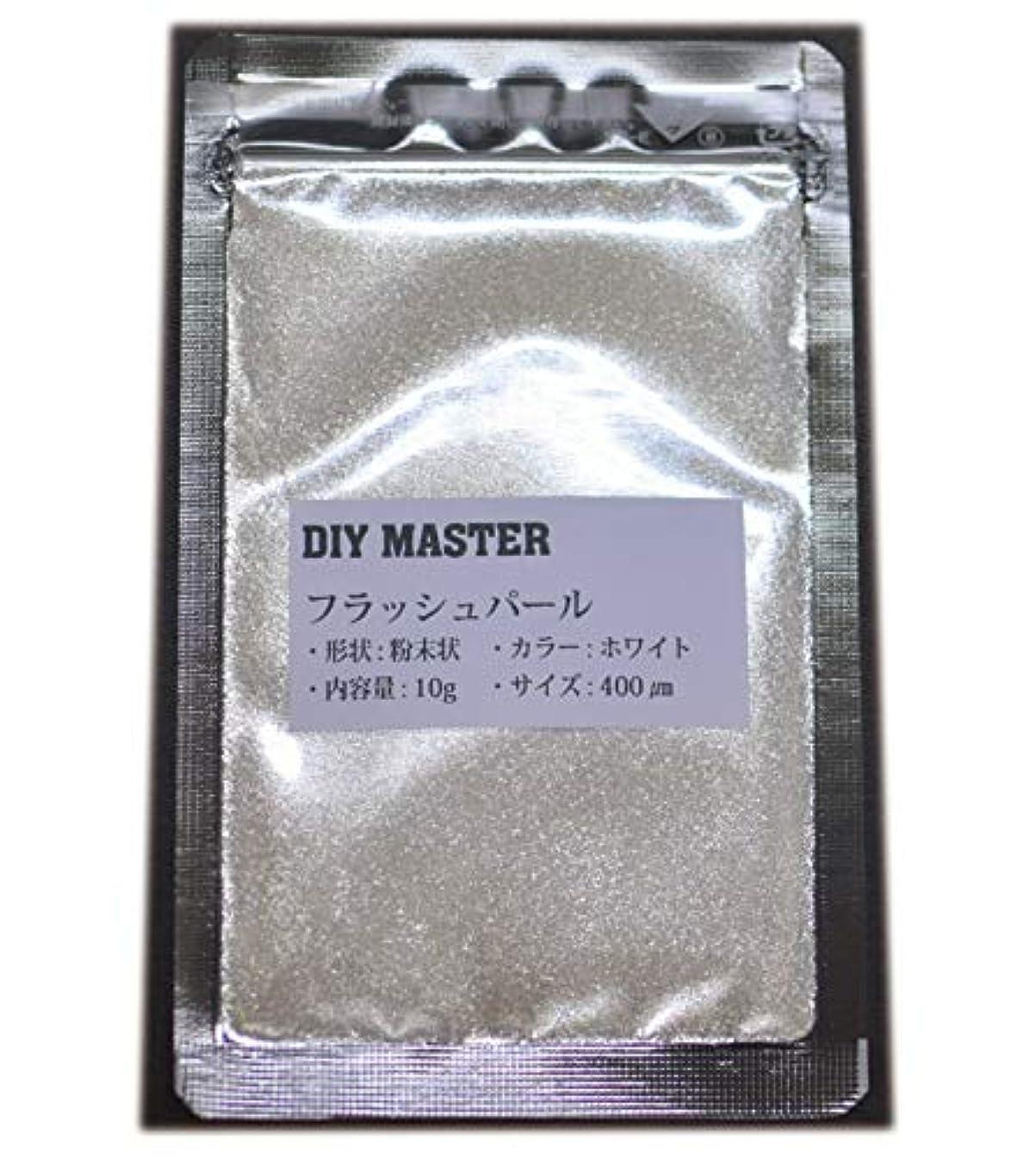高潔な分布不適当DIY MASTER フラッシュパール ホワイト 10g (極粗目、ドライ)