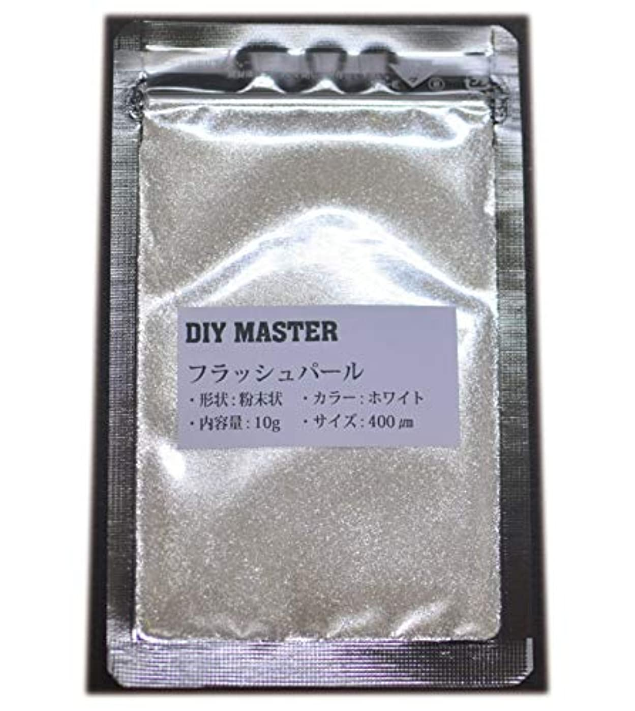 DIY MASTER フラッシュパール ホワイト 10g (極粗目、ドライ)