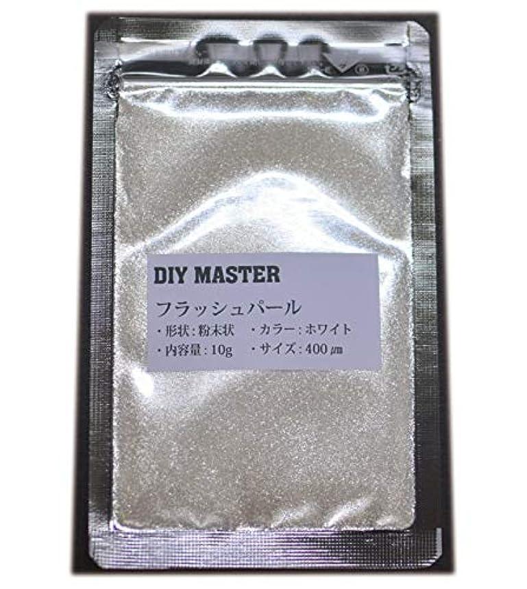 アラブサラボ正午矢DIY MASTER フラッシュパール ホワイト 10g (極粗目、ドライ)