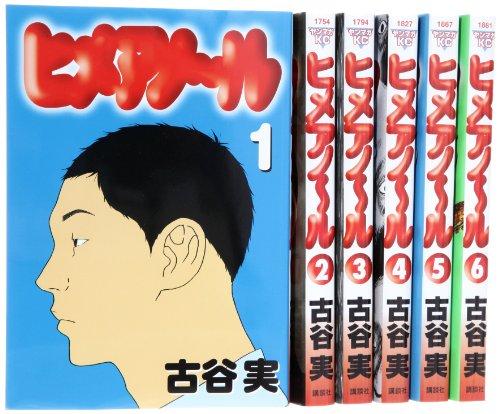 ヒメアノ~ル コミック 1-6巻セット (ヤングマガジンコミックス)の詳細を見る